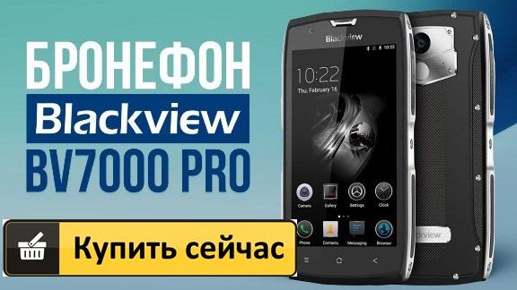 телефоны blackview купить в москве